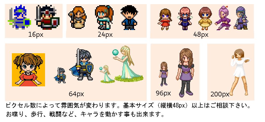 キャラクターのドット絵作成します 使い方いろいろ☆商用可☆アニメーションで動きます