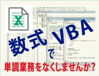 エクセル/Excel作業させていただきます 面倒なことは任せてください!! イメージ1