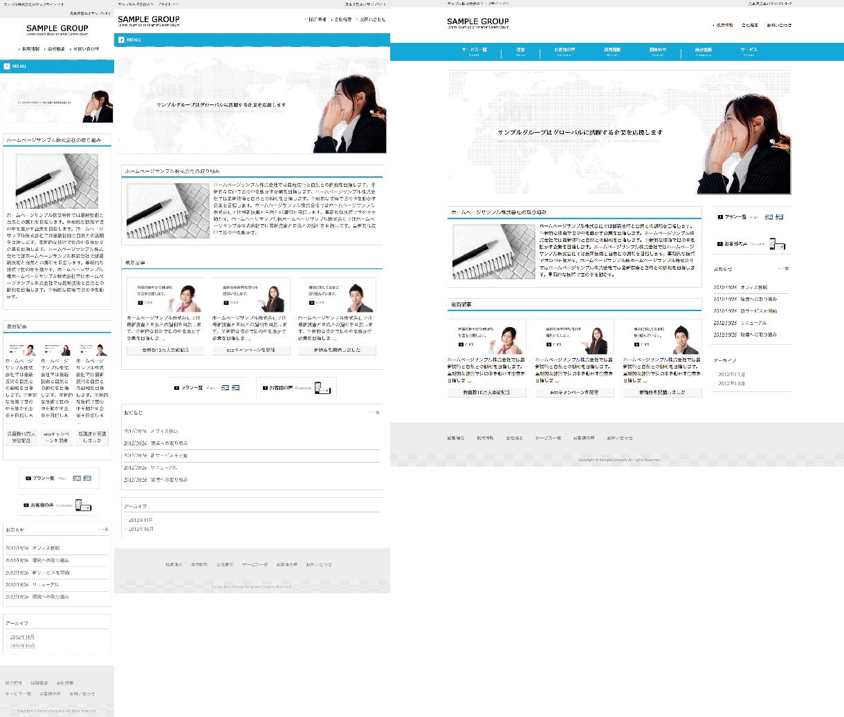 wordpress でコーポレートサイト作成します お任せプラン新登場 素材の準備、文言の準備が不要になりました