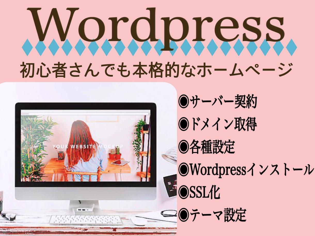 初心者さんに嬉しい◇Wordpress設置します フリーランスで起業したい方、Wordpress初心者の方向け イメージ1