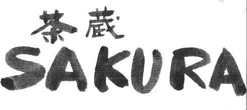 筆文字で書きます タイトル、店名、商品名など筆文字で演出してみませんか?