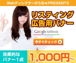 広告バナーを作成します Googleアドワーズで広告出稿をご検討の方