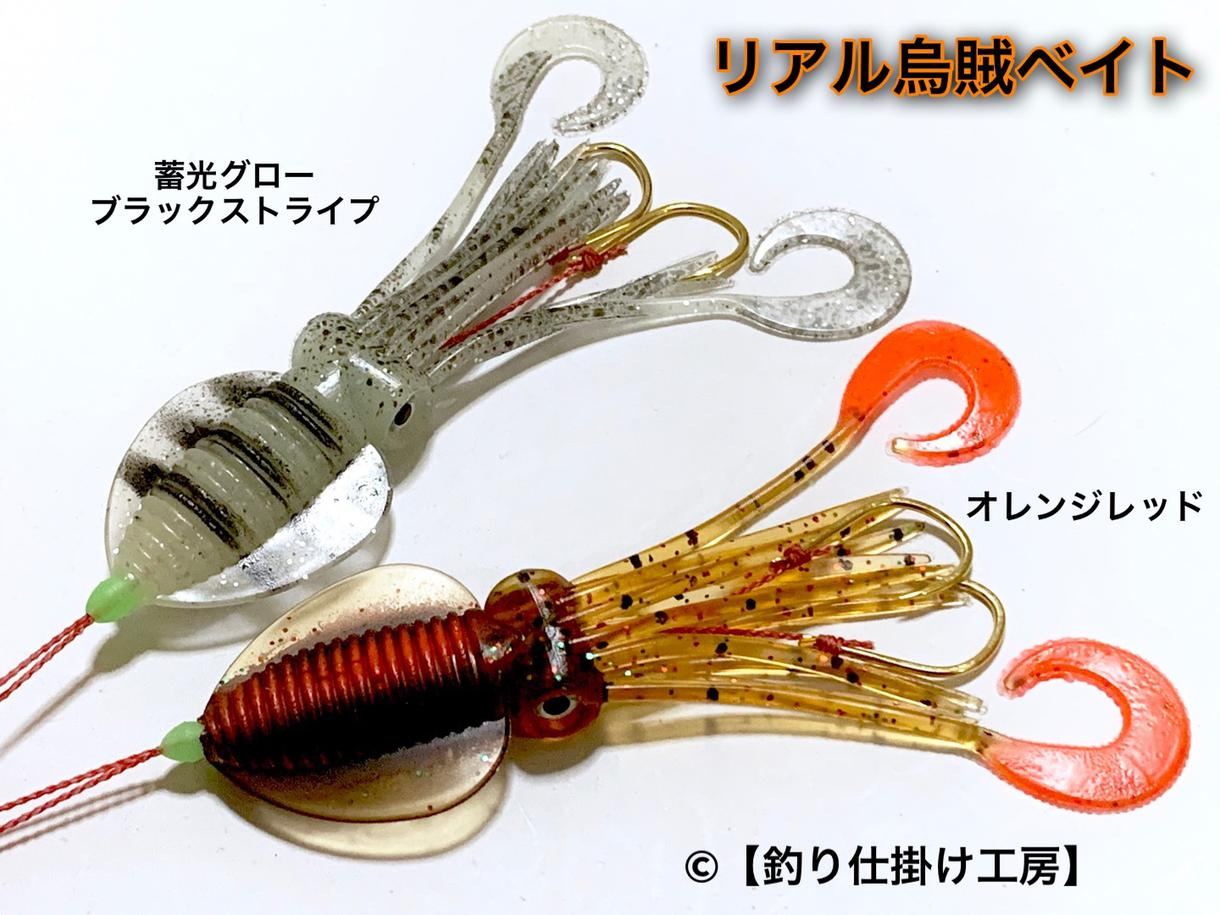 船沖釣りに関する釣りのルアー仕掛けを販売しています 【タイラバ】リアル烏賊ベイトver.