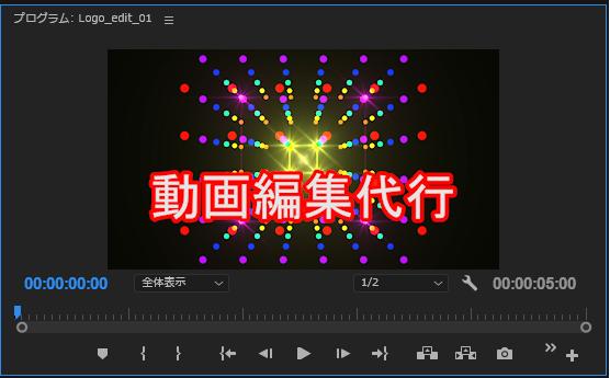 動画編集を代行します Adobe Premiere Proを使って動画編集します。
