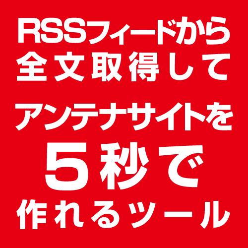 RSS全文取得放置系アンテナサイトツール売ります まとめのまとめサイトを5秒で作成! イメージ1