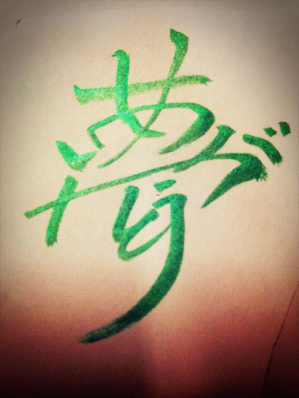 あなたのイメージする筆文字、デザインを書きます!