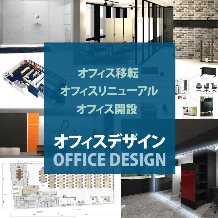 ビジネスが加速!オシャレなオフィスをデザインします オフィスデザイン一筋10年以上の現役プロによる納得のデザイン イメージ1