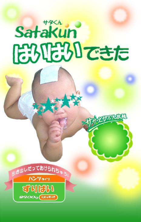 お子様の写真をHAPPYに加工します!(待ちうけも可)!(●´U`●)