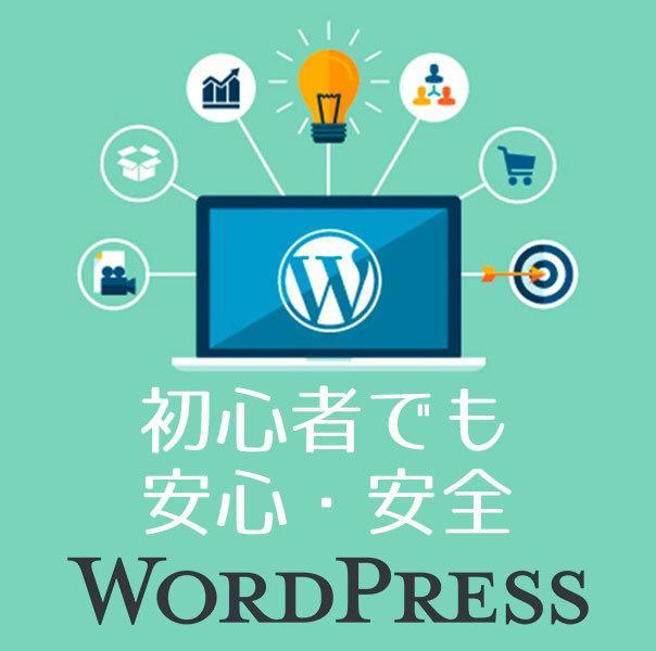 格安!ワンコインでWordPressを制作します 費用をなるべく抑えてWordPressでブログ・HP運用!