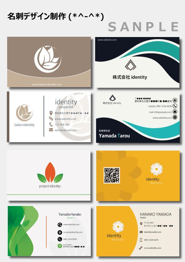名刺デザイン承ります 個人から企業様まで、名刺作成致します!
