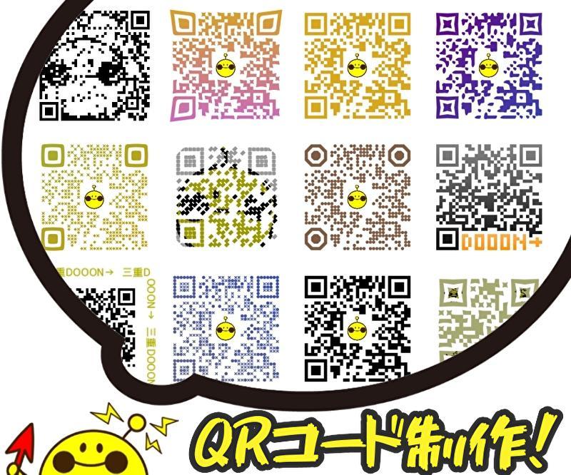 ロゴ入り可能!オリジナルのQRコードを制作します 名刺などに複数のQRコードを入れても簡単に見分けられて安心♪ イメージ1