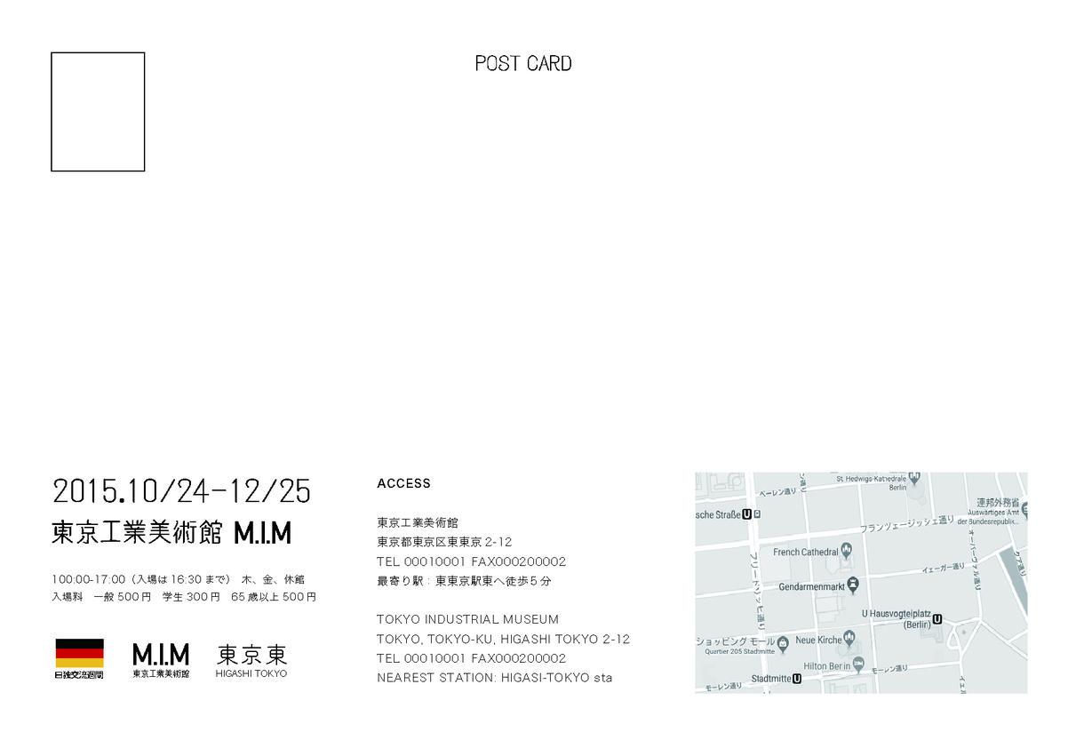 個展・グループ展のDM/ハガキ制作します ベルリン在住アーティストが制作する美術館のような広報印刷物