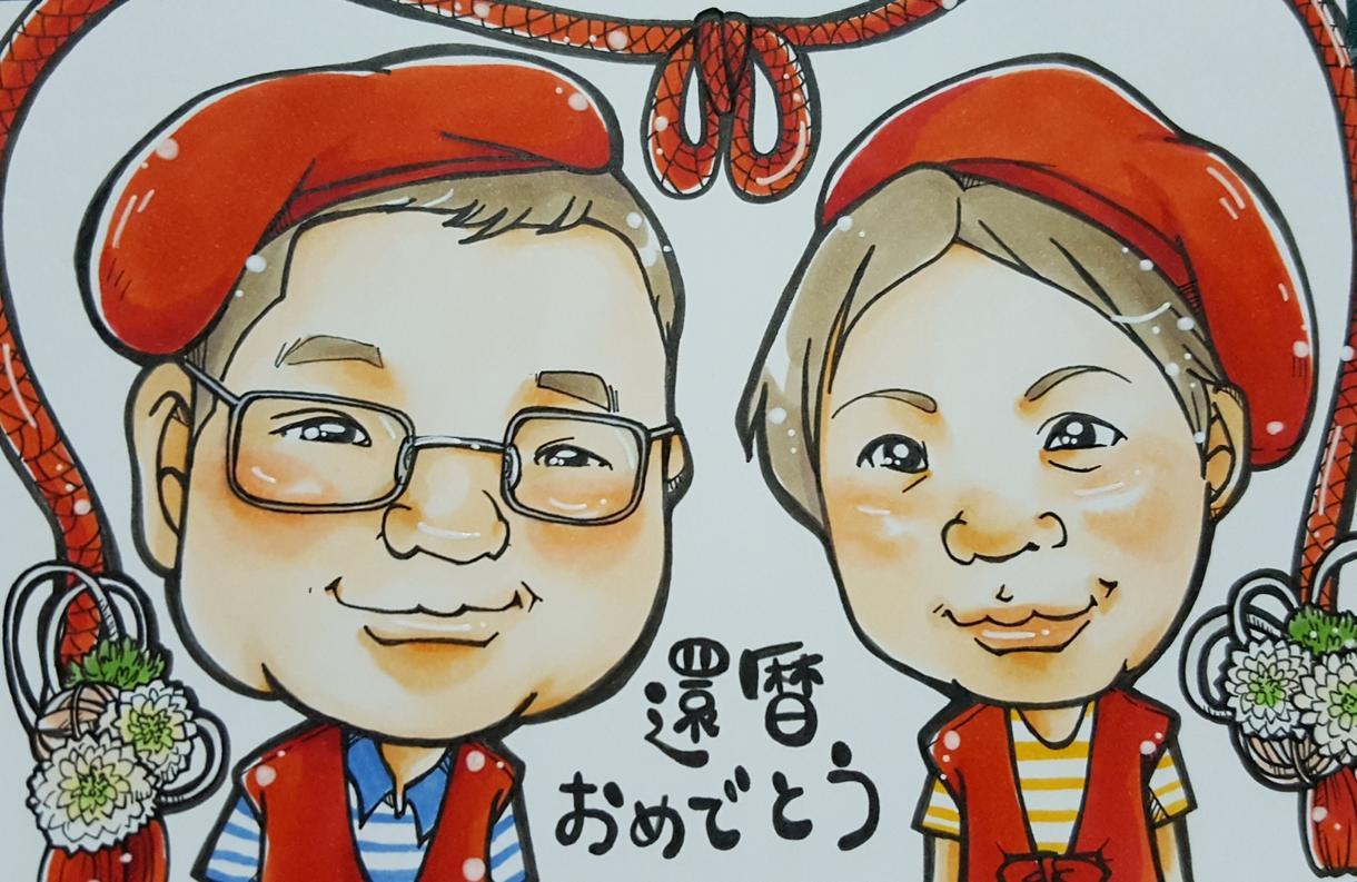 還暦のお祝いにオススメしています 赤いチャンチャンコと帽子をかぶせた似顔絵です( *´︶`*)