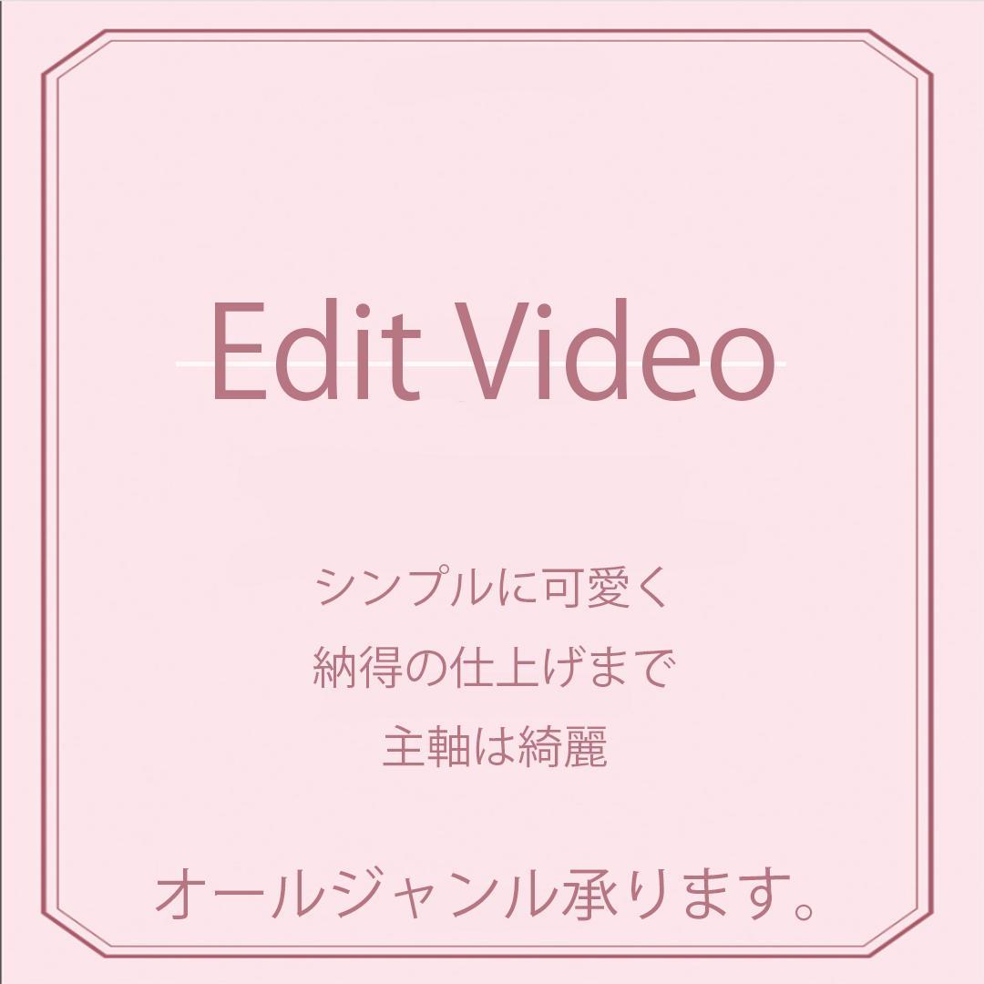 素早い納品、動画編集・動画撮影します 元人気ファッションYouTuberの編集しています イメージ1