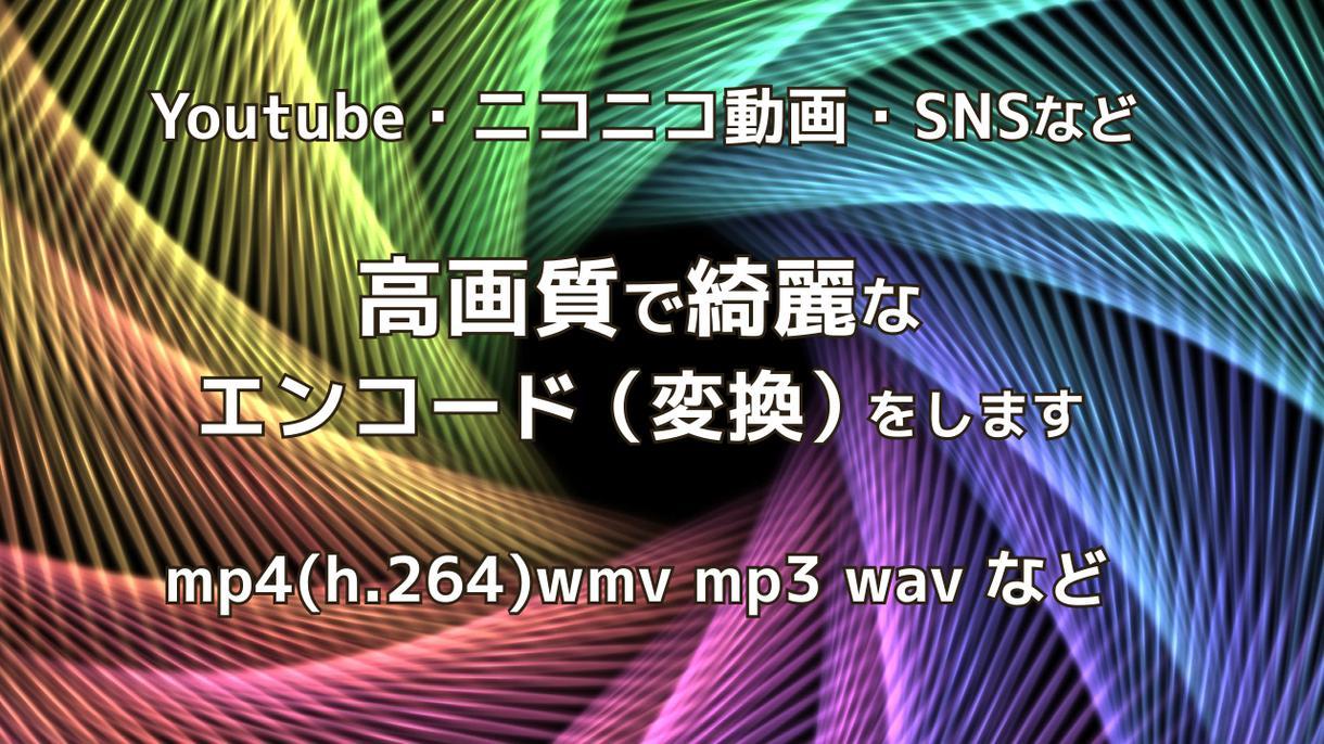 プロが動画音声ファイルのエンコード(変換)行います mp4、MOV、wmv、mp3など様々なフォーマットに対応
