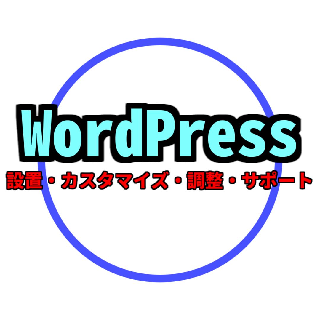 WordPressの制作・カスタマイズをします HTML CSS PHP JS DB の 構築・調整・補助