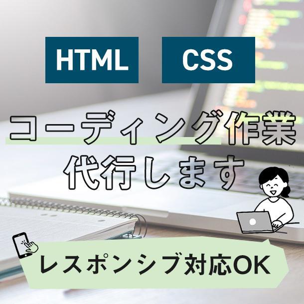 HTML&CSSコーディング代行します <レスポンシブ可>お気軽にご相談ください! イメージ1