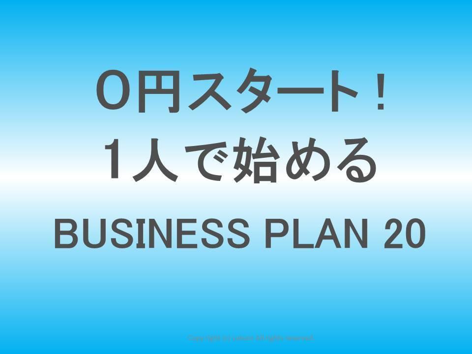 起業副業 0円一人 ビジネスプラン20個紹介します 0円1人で始めるビジネスプラン20個! 起業副業準備中の方に イメージ1