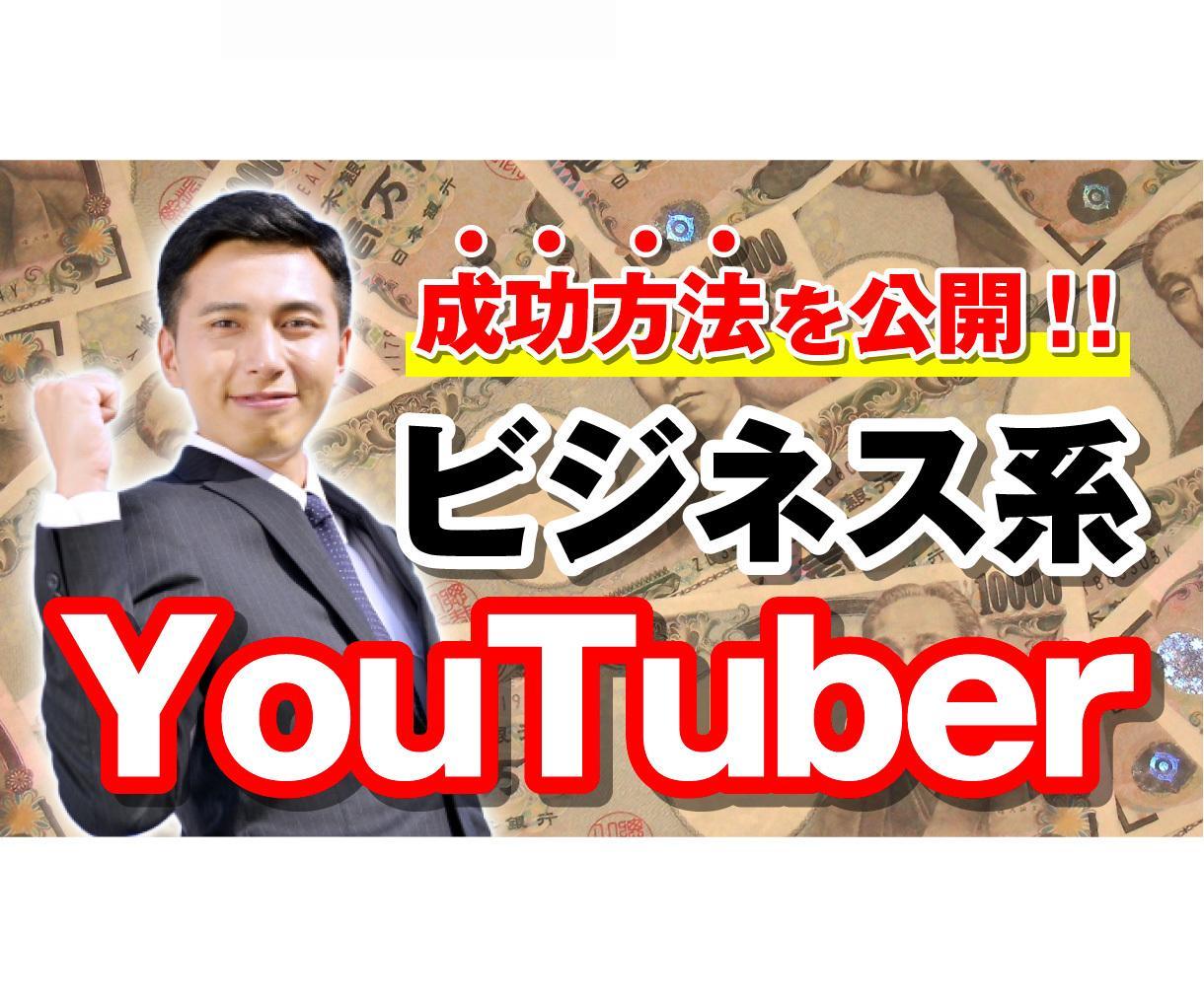 YouTubeサムネイル職人始めます 目立つYouTubeサムネイル画像作ります!