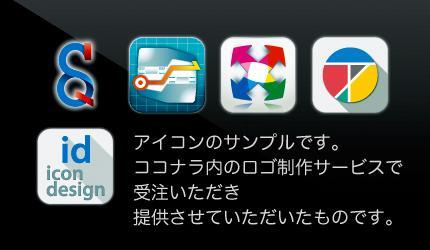 【デザイン】スマートフォンアプリ用アイコン作ります【します】