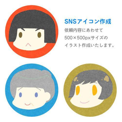 SNSでつかうアイコンを制作します SNS用のかわいいアイコンを作ろう イメージ1