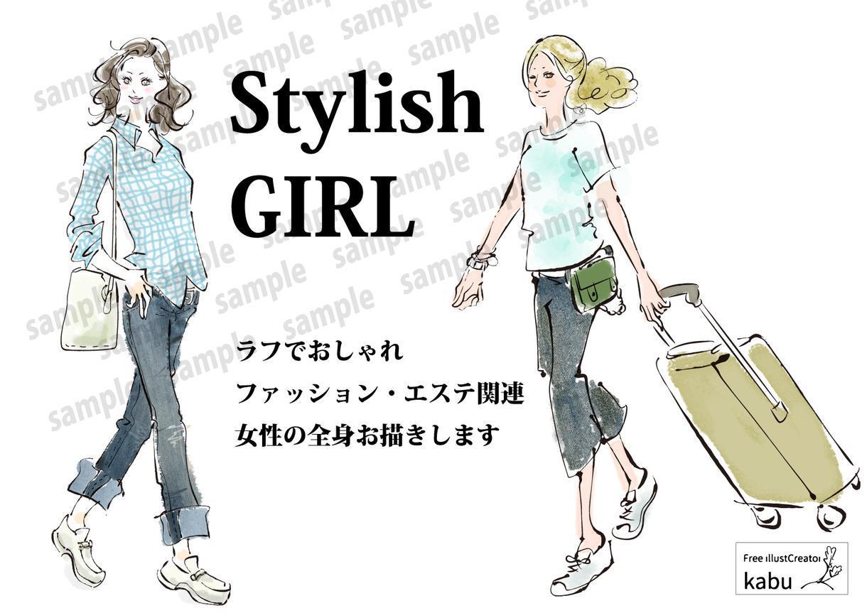 スタイリッシュでおしゃれな女性を描きます 商用利用可。ファッション