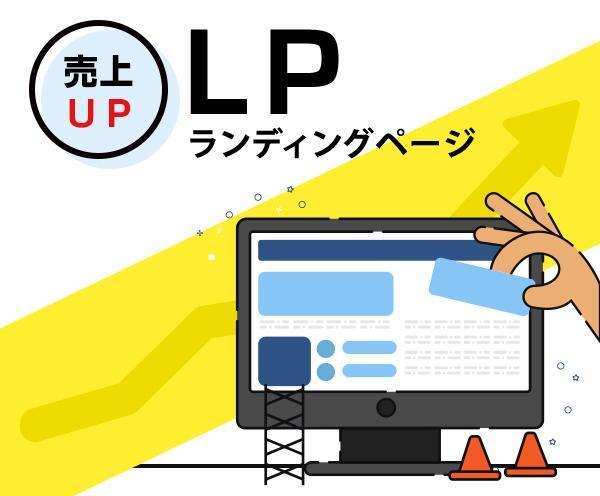 見やすいLP (ランディングページ) を制作します まずはご相談下さい★売れるをLP作ります