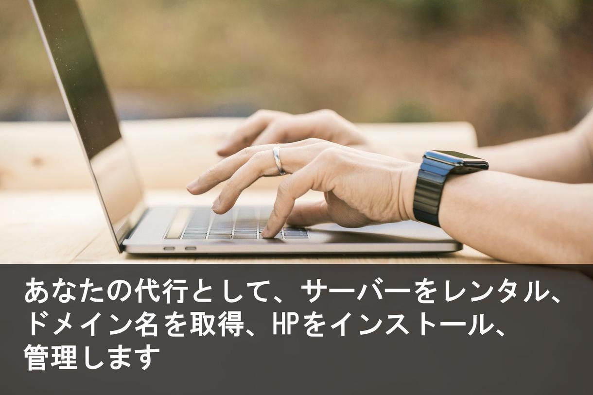 サーバーをレンタル、サイトを設置します ★あなたの代行として、サーバーのレンタル、サイトを設置します