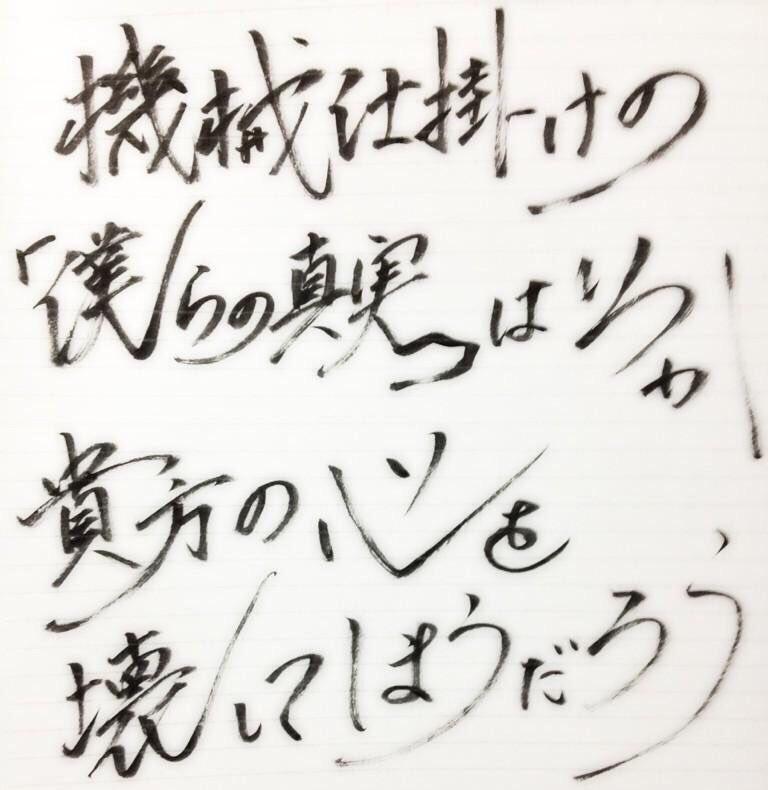 筆ペンであなたの言葉を書かせてください。