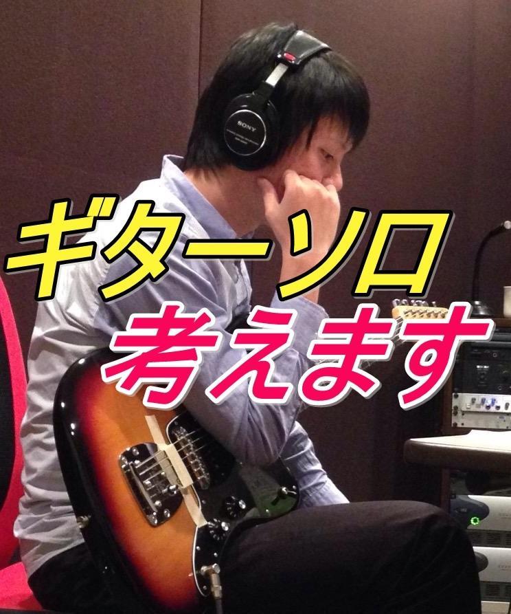 ギターソロ/ギターリフを考案します 本物のギターフレーズをお求めの全ての方々へ!! イメージ1