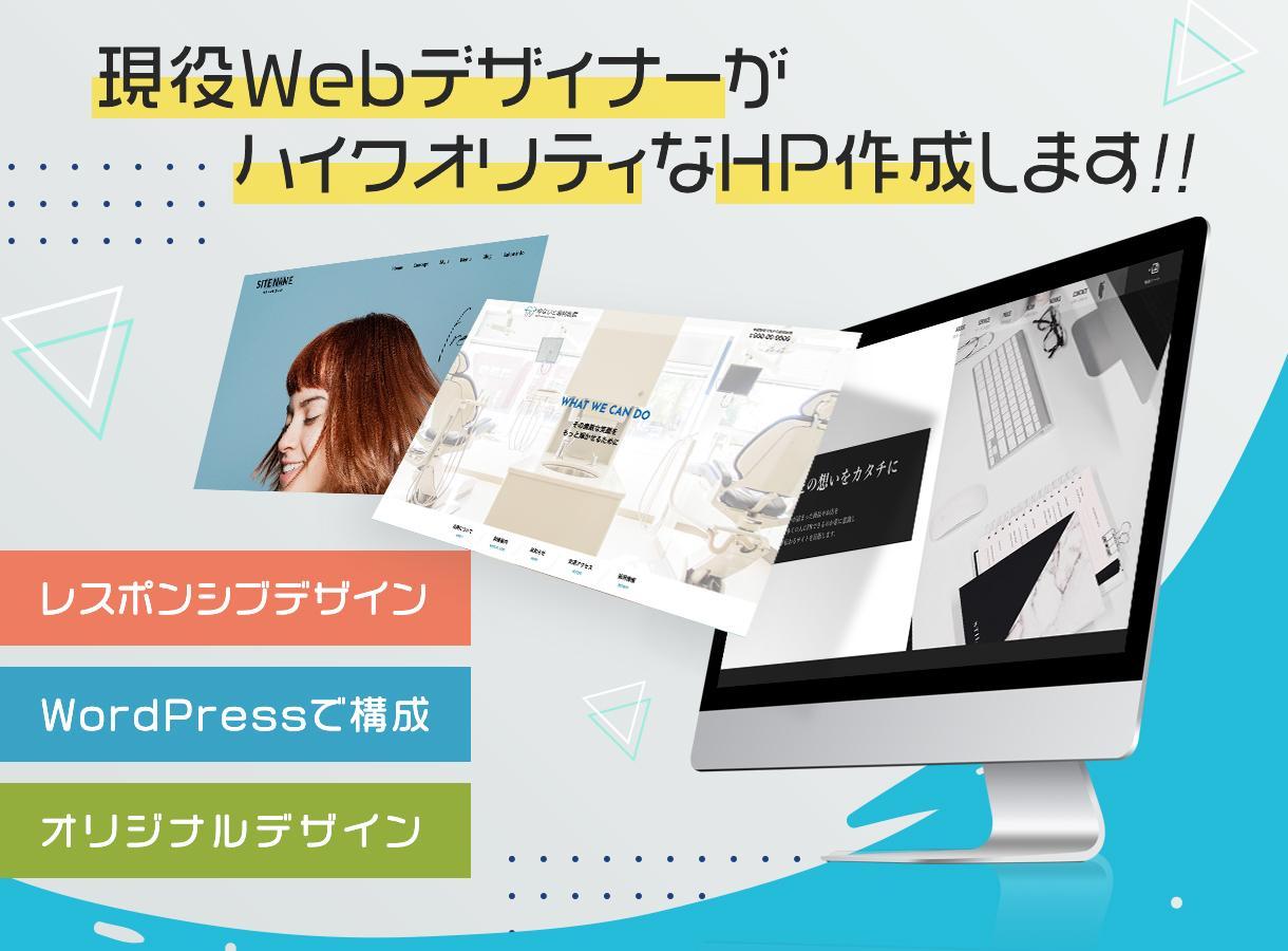 現役デザイナーがハイクオリティなサイト制作します レスポンシブ・Wordpress使用で本格的なホームページを