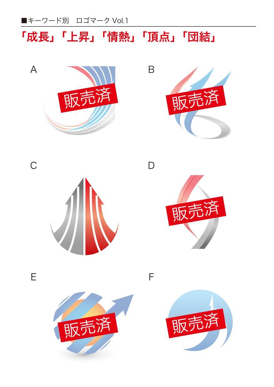 キーワード別のロゴマークを格安販売します 貴社のイメージにあうロゴがあればラッキーです。(残り1種類) イメージ1