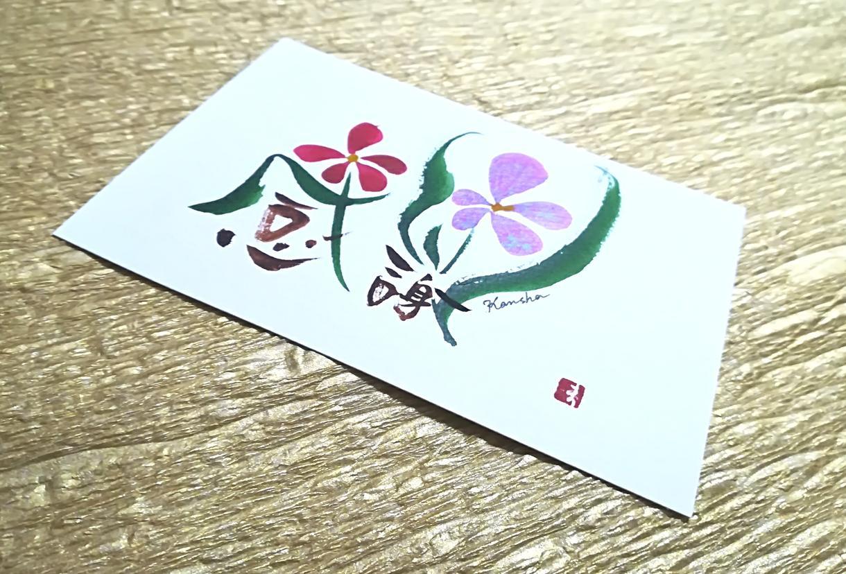 言葉をアレンジしお花にします イメージモデルでございます。用途にあわせて書かせて頂きます