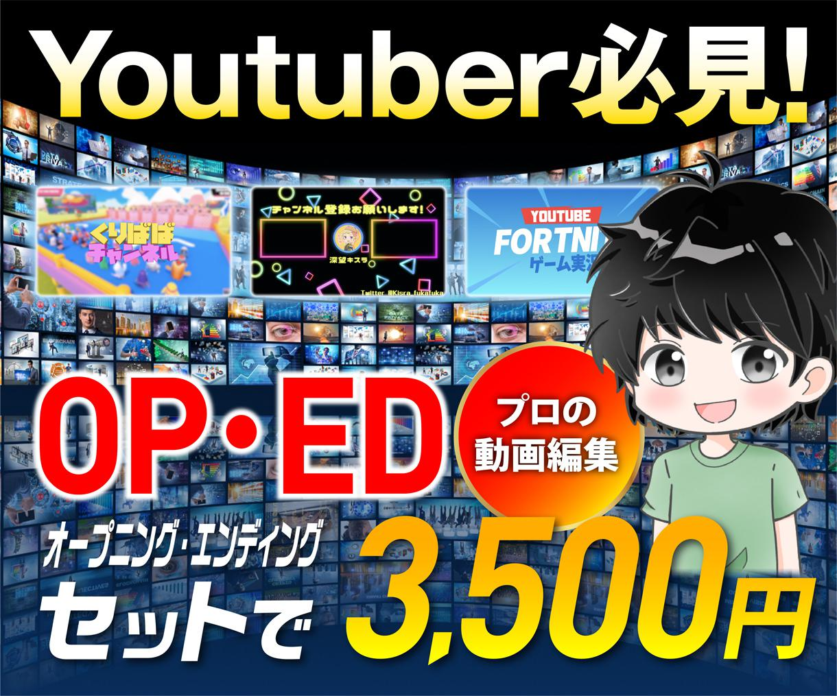 YoutubeのOPとEDセットを格安で制作します 登録者10万人ハイクオリティなYoutube編集担当者! イメージ1
