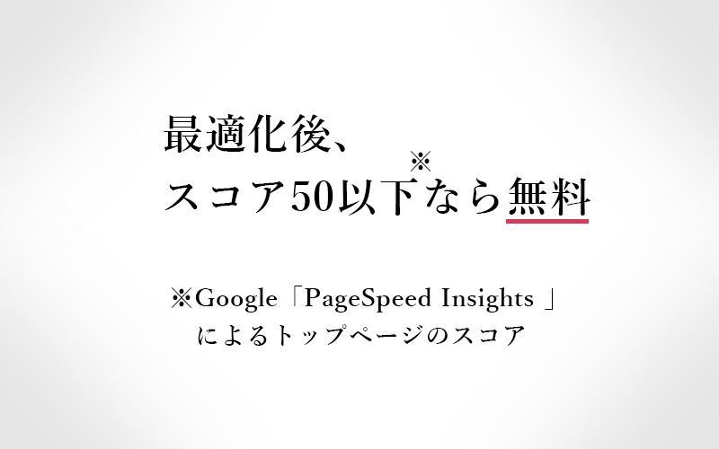 WPブログを超高速化!成功報酬型。プロが対応します 現役のWEBクリエイターが、あなたのWPブログを超高速化!!