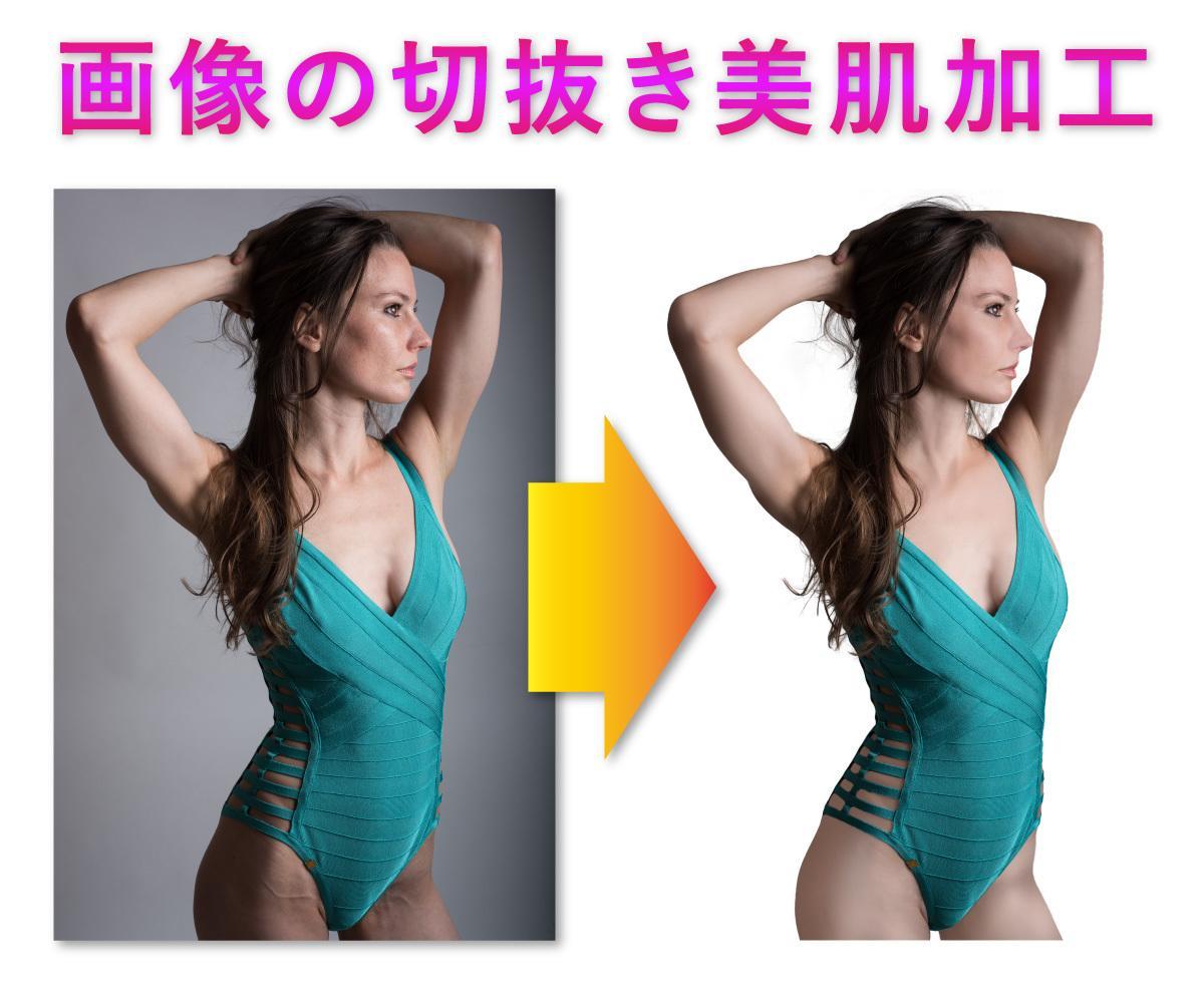 画像加工いたします 写真データ画像の加工・修正をおこないます。