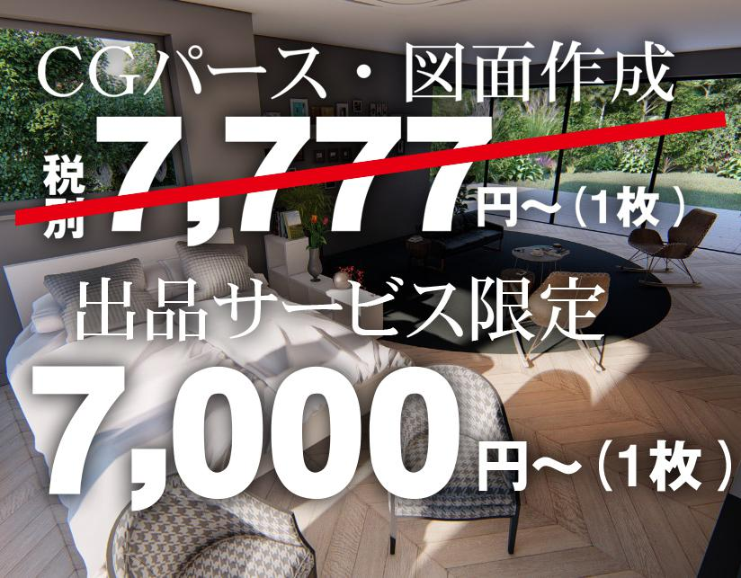 CGパース7,777円から作ります ☆★このページからの購入限定で1枚7000円にお値引!☆★ イメージ1