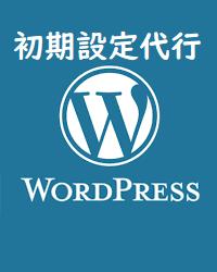 WordPressの初期設定を代行致します ブログを始めるための面倒な初期設定を代行致します。 イメージ1