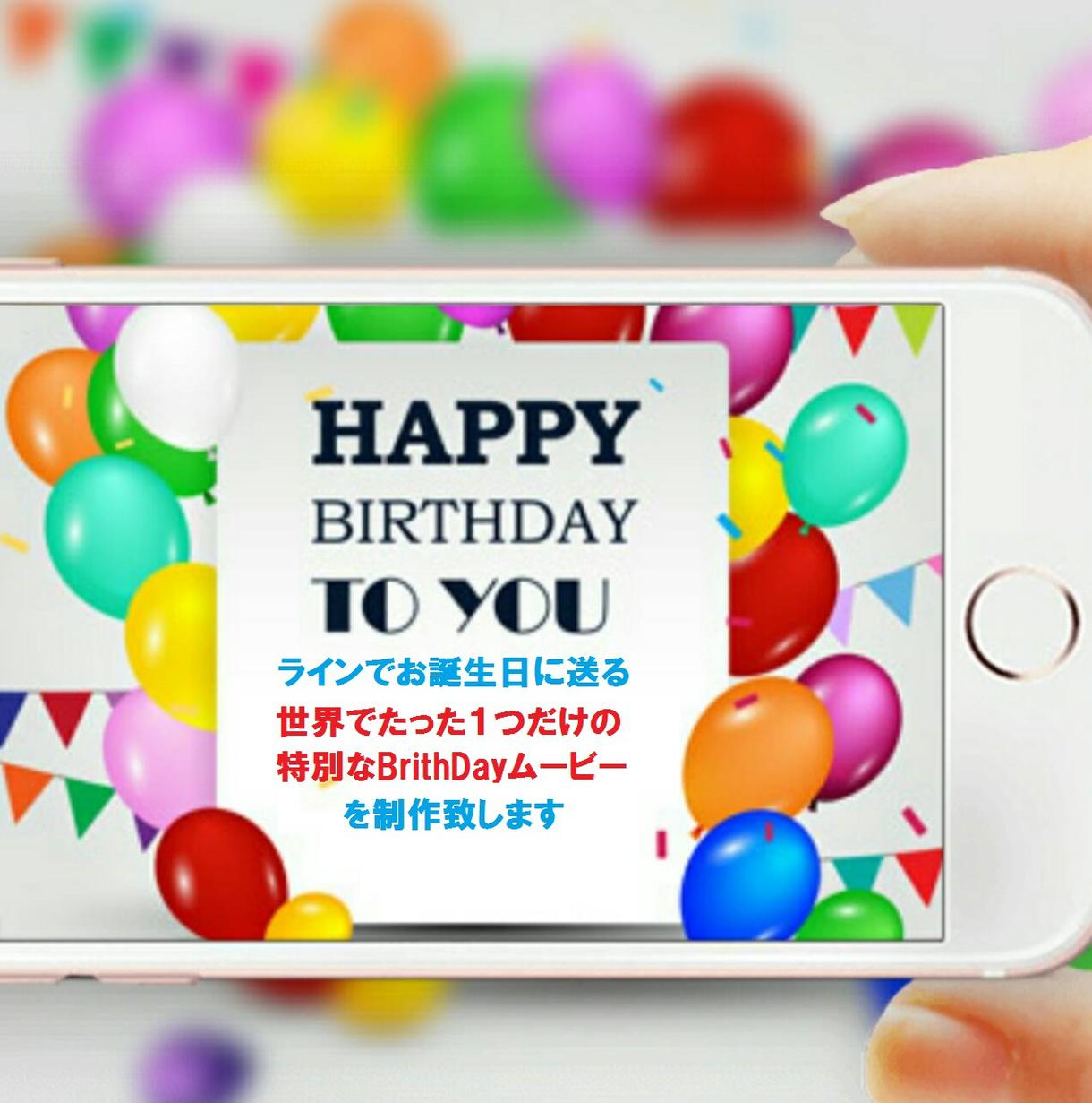 お誕生日メッセージムービーを制作いたします 大切な方へのお誕生日に喜ばれるショートメッセージムービーを‼ イメージ1