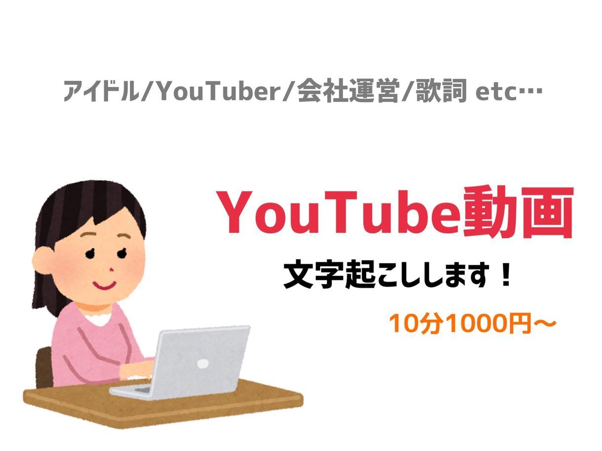YouTube動画の日本語字幕テロップ作成致します 【最短即日〜翌日納品!】文字起こし代行致します! イメージ1