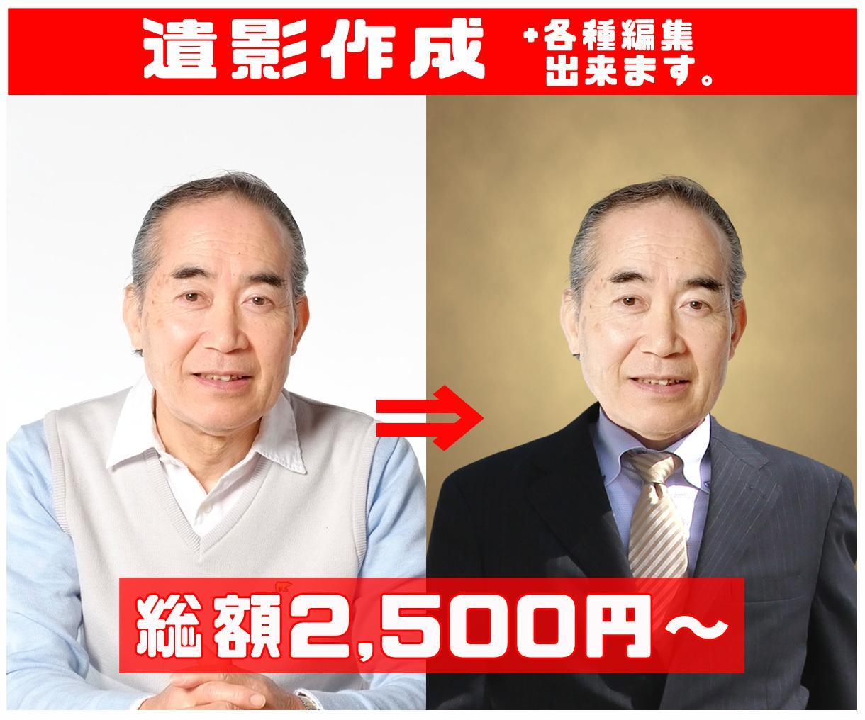 遺影画像のレタッチ・加工▲最安値▲承ります 通常 数万円かかる遺影写真を低価格で加工 イメージ1