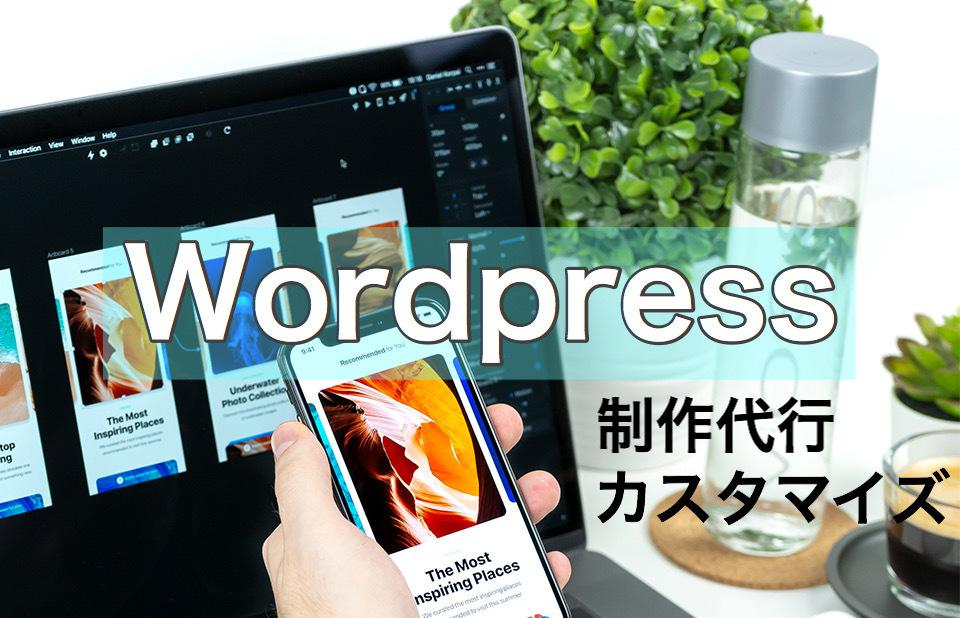 Wordpressサイトの制作代行します ブログからコーポレートサイト、既存のテーマのカスタマイズまで