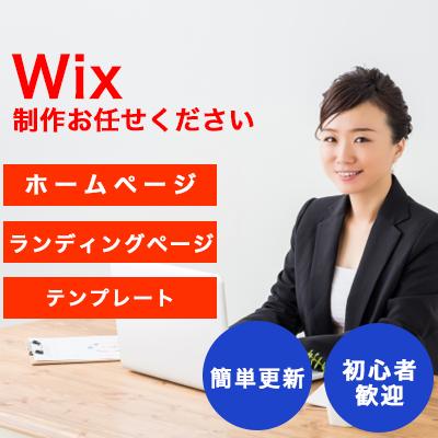 WixでHP/LP 制作・更新・修正します ホームページ/ランディングページ/カスタマイズ