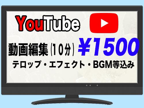 YOUTUBE用の動画編集します 10分1500円!テロップ入れ・BGM・SE入れ込み! イメージ1