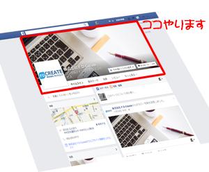 【好評継続決定!】Facebookカバー画像デザイン承ります