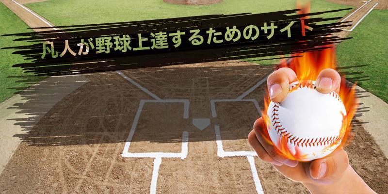 なかなか野球が上達しない方へその近道を教えます 最短距離での野球上達ノウハウを伝授します