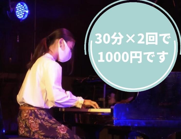 1回500円(ワンコイン)でジャズピアノ教えます 普段クラシックピアノだけど、ジャズピアノに少し触れたい人へ! イメージ1