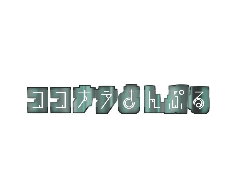 タイトルロゴ作成します タイトルロゴ作成します!手書き文字も可能です!