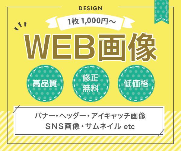 バナー・ヘッダー・WEB画像を制作いたします \ ニーズに合わせた効果的なデザインを提案します◎ / イメージ1