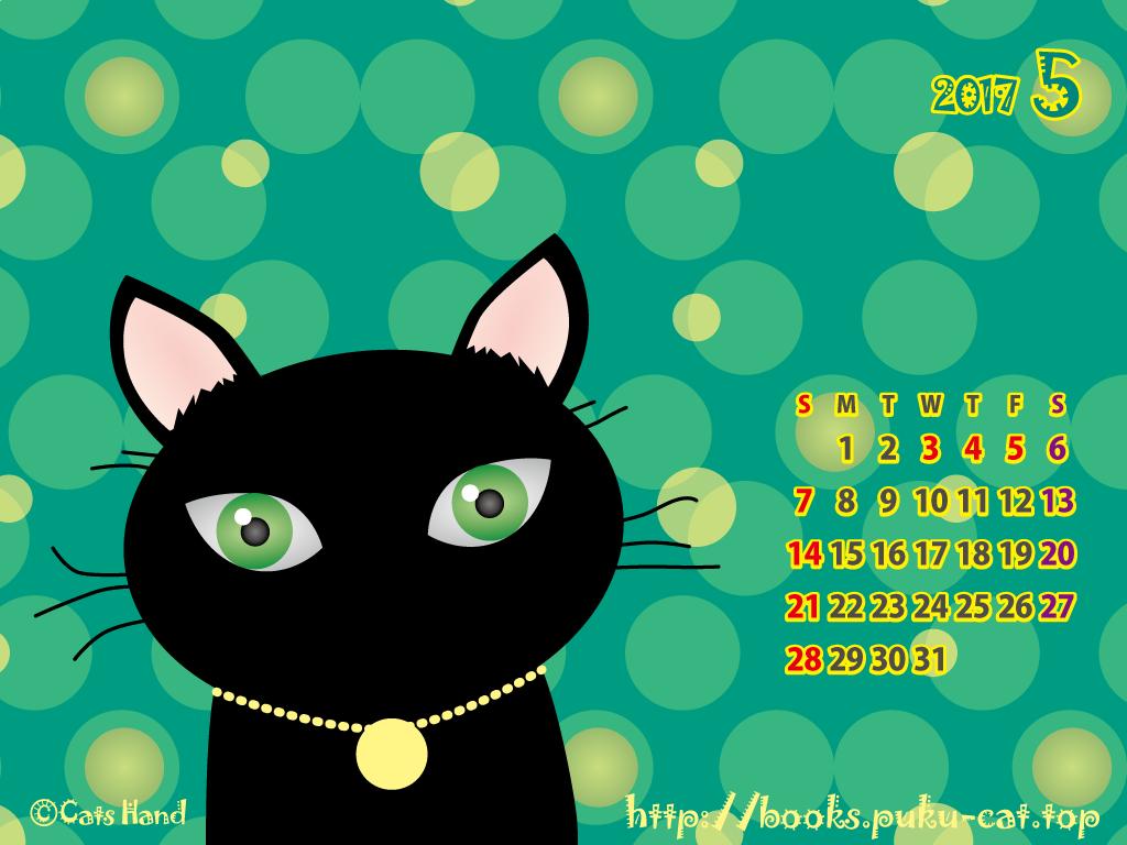 来月のカレンダー付き壁紙をお届けします 黒猫のカレンダー付きの来月の壁紙はいかが?